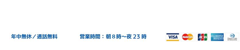 家の鍵・車・バイク・金庫は成田市の鍵業者が出張します